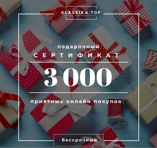 Сертификат 3000 руб. в салон Классика
