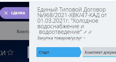 bitrix24 базовое внедрение