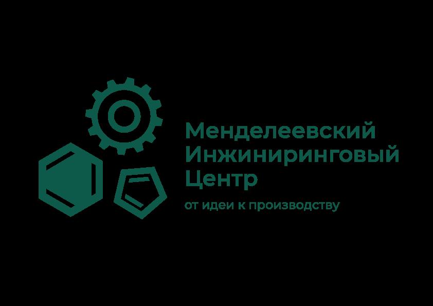 #Менделеевский Инжиниринговый Центр