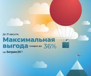 Скидка до -36%