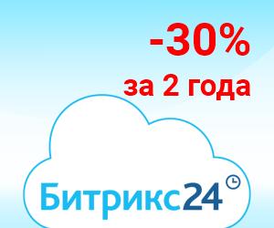 Скидка -30%