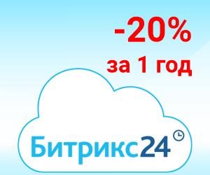 Скидка -20%