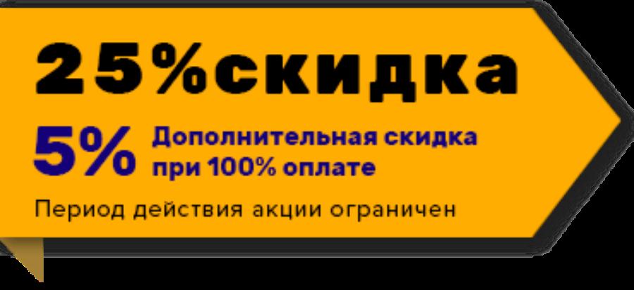 Акция 30% скидка