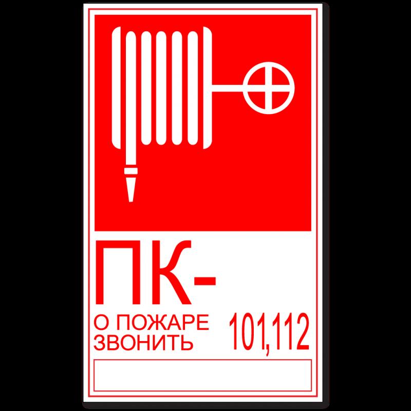 картинка Знак T304 Пожарный кран № -. О пожаре звонить 101, 112 (Пленка 120 х 180) от магазина