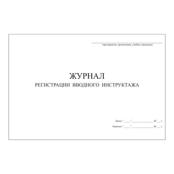 картинка Журнал регистрации вводного инструктажа от магазина