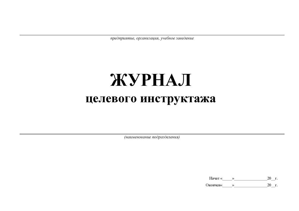 картинка Журнал регистрации целевого инструктажа от магазина