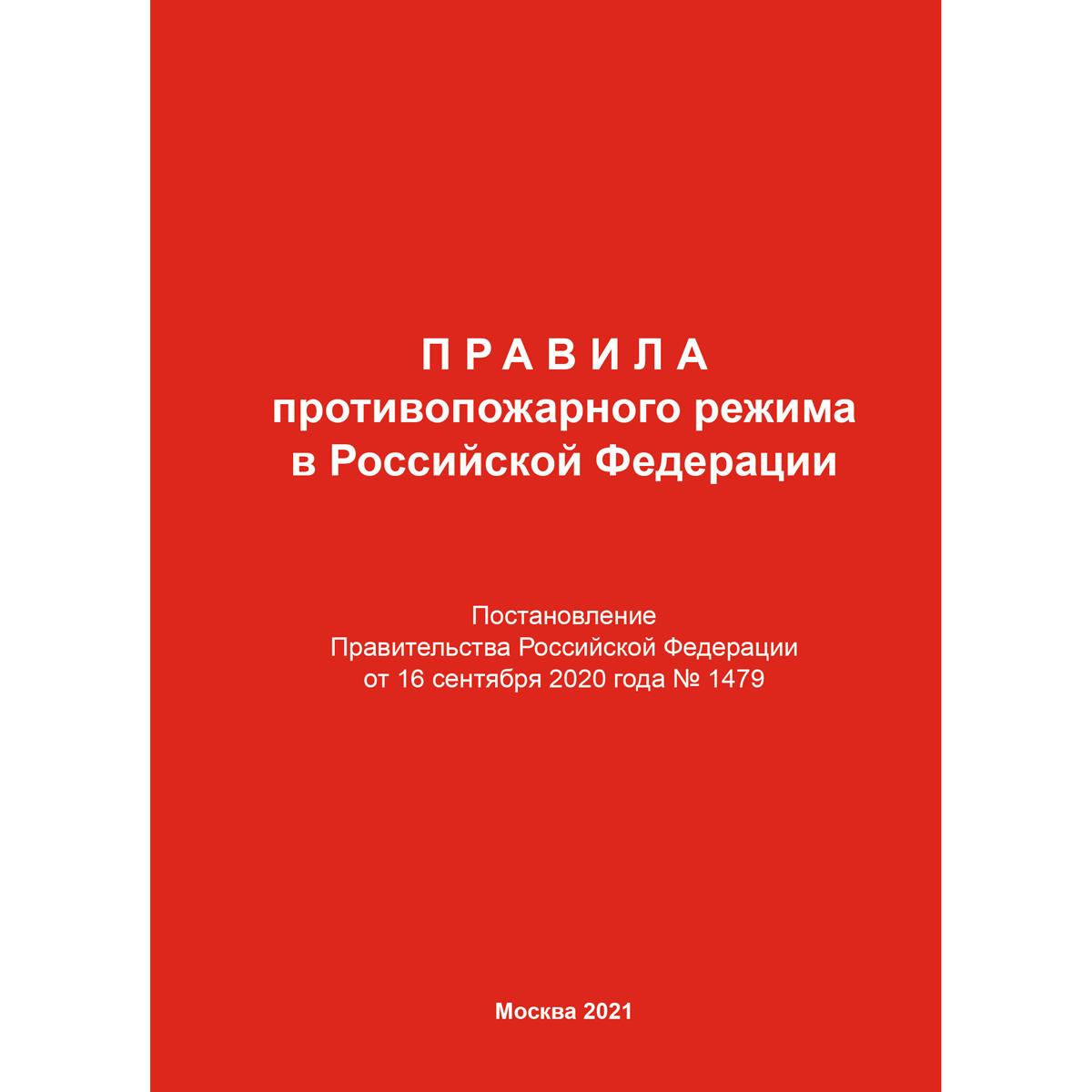 картинка Правила противопожарного режима в Российской Федерации (В редакции Постановления Правительства РФ от 16.09.2020 № 1479) от магазина