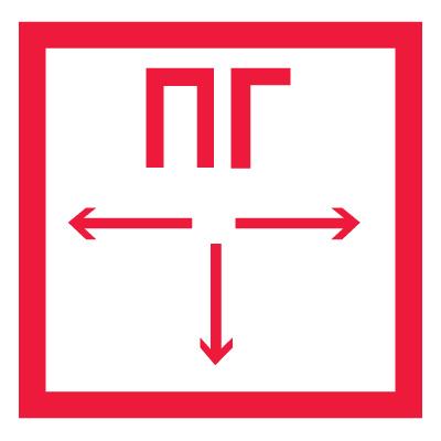 Знак F09 Пожарный гидрант •ГОСТ 12.4.026-2015• (Пластик 200 х 200)