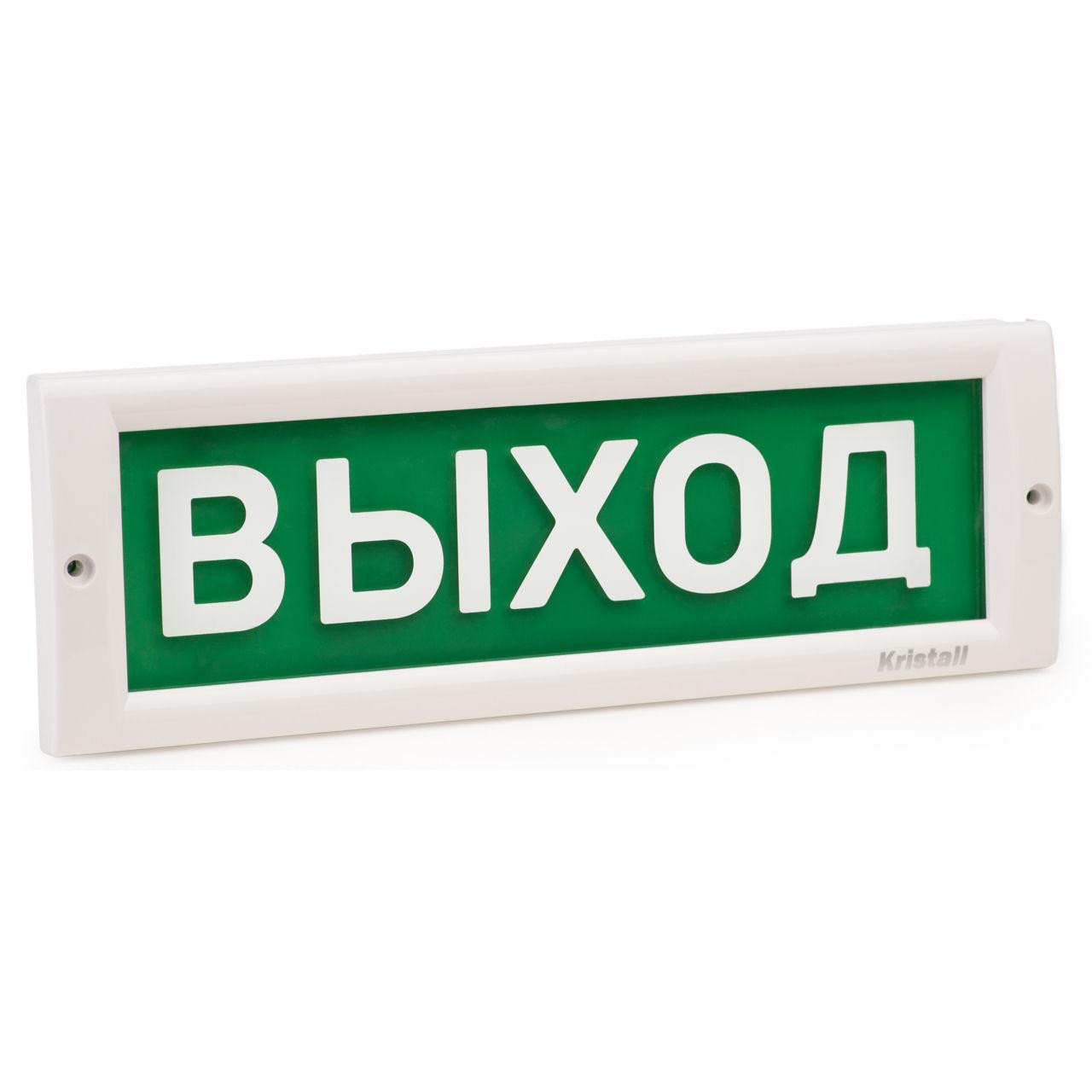 """картинка Табло Молния-12 """"ВЫХОД"""" от магазина"""