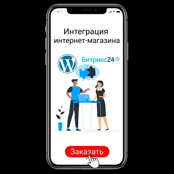 Интеграция магазина Wordpress с Битрикс24.CRM в Digital Agency CashFlow