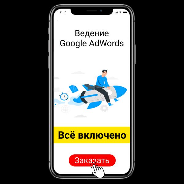 """Ведение рекламных кампаний Google Ads """"Всё включено"""" в Digital CashFlow"""