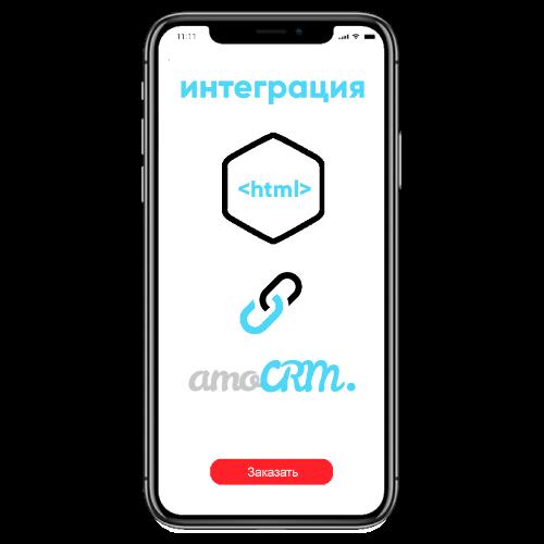 Интеграция самописного сайта с amoCRM в Digital Agency CashFlow
