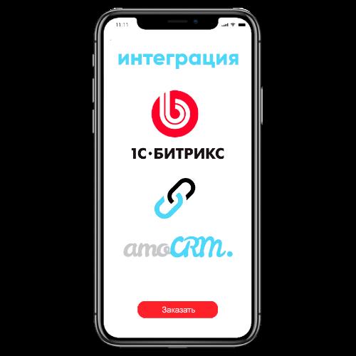Интеграция сайта 1C-Битрикс с amoCRM в Digital Agency CashFlow