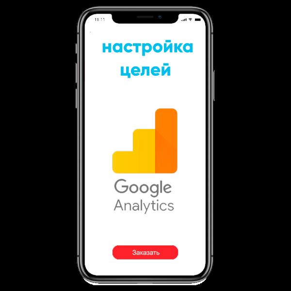 Картинка Настройка целей в Google Analytics в Digital Agency CashFlow