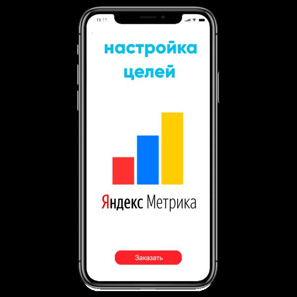 Digital-услуга Настройка цели в Яндекс.Метрике в Digital Agency CashFlow