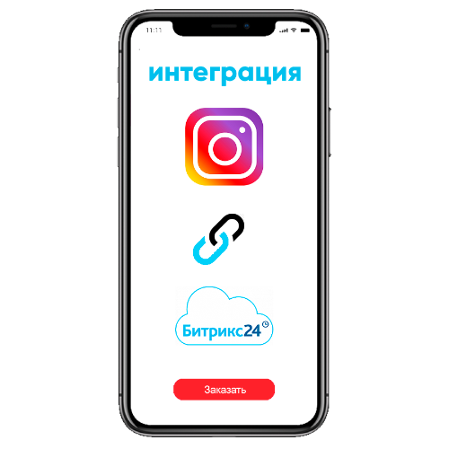 Интеграция Instagram Direct с CRM Битрикс24 в Digital Agency CashFlow