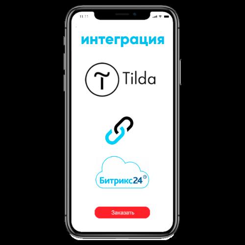Интеграция сайта на Tilda c CRM Битрикс24 в Digital Agency CashFlow
