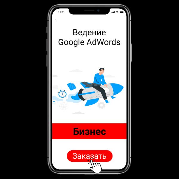 """Ведение рекламных кампаний Google Ads """"Бизнес"""" в Digital CashFlow"""