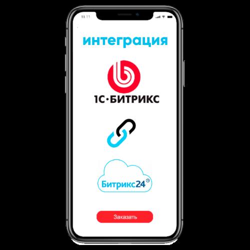 Интеграция сайта 1C-Битрикс с Битрикс24.CRM в Digital Agency CashFlow