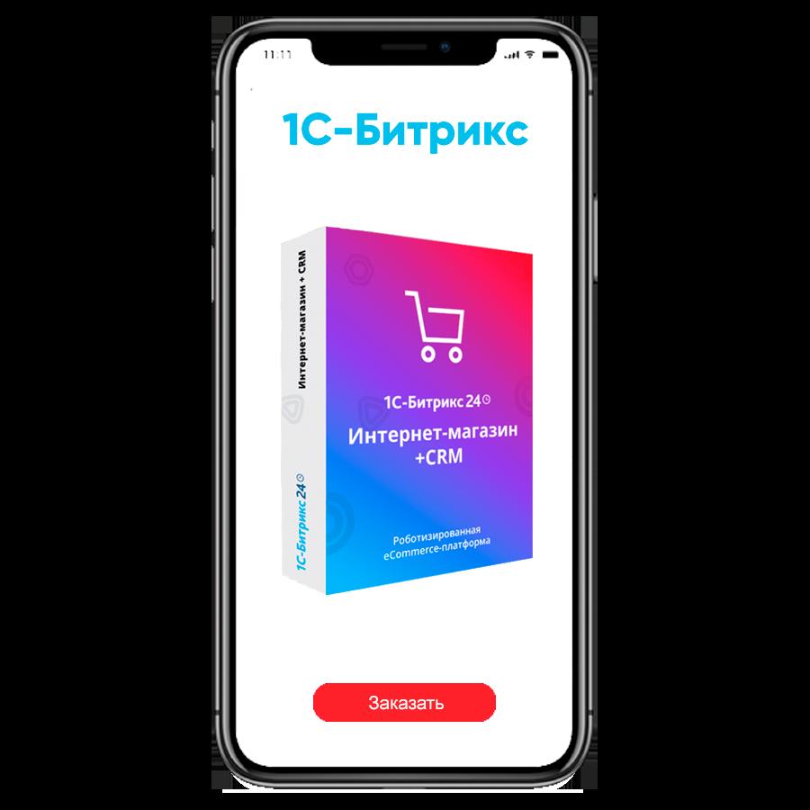 1С-Битрикс24: Интернет-магазин + CRM в Digital CashFlow