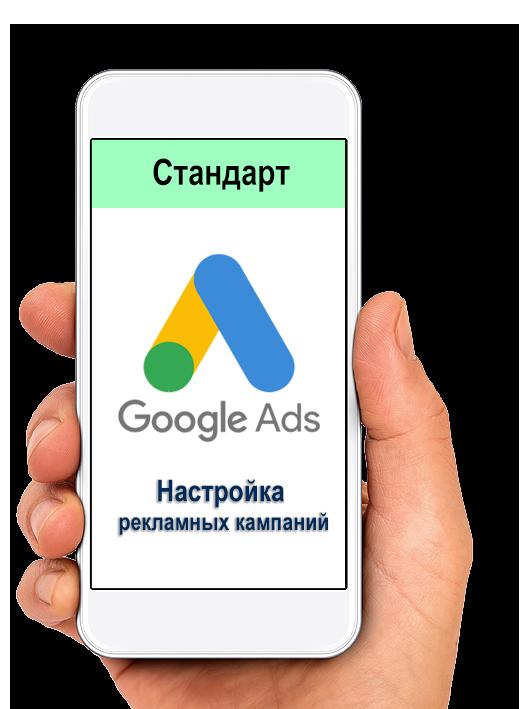"""Настройка рекламных кампаний Google Ads """"Стандарт"""" в Digital CashFlow"""