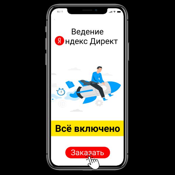 """Ведение рекламных кампаний Яндекс Директ """"Всё включено"""" в Digital CashFlow"""