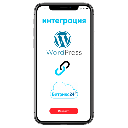 Интеграция сайта на WordPress с Битрикс24.CRM в Digital Agency CashFlow