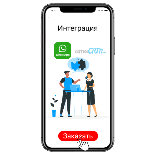 Интеграция WhatsApp с amoCRM в Digital Agency CashFlow