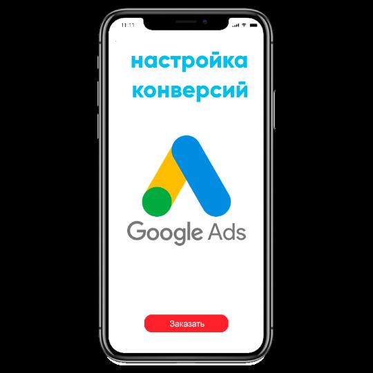Настройка конверсий в Google Ads