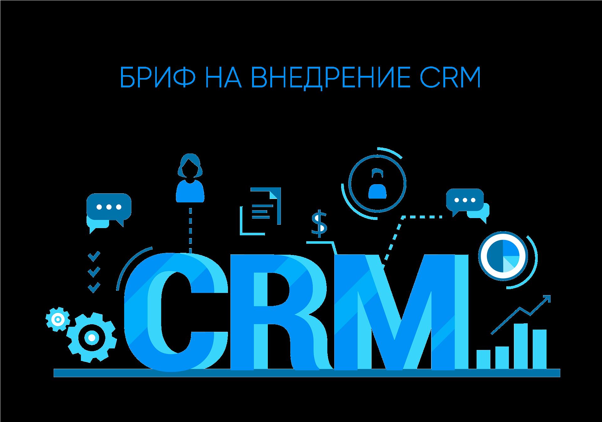 Бриф на внедрение CRM в ваш бизнес