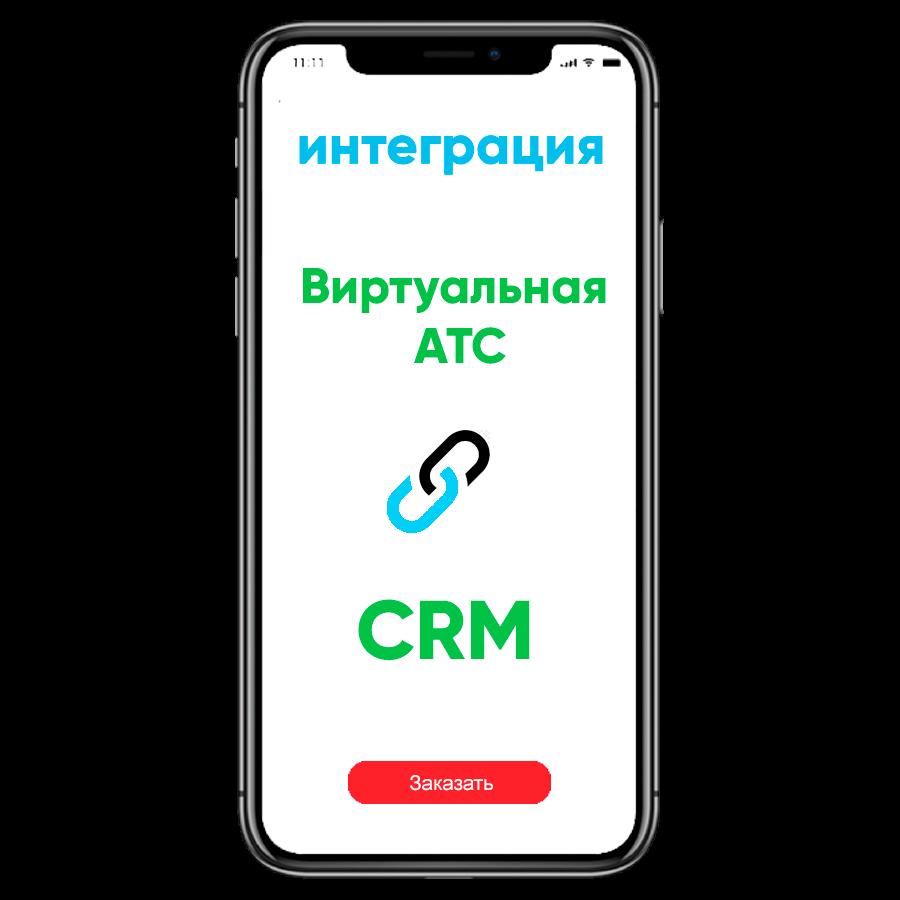 Интеграция виртуальной АТС и CRM в Digital CashFlow