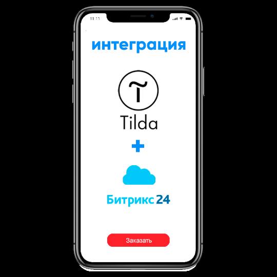 Интеграция сайта на Tilda с Битрикс24.CRM