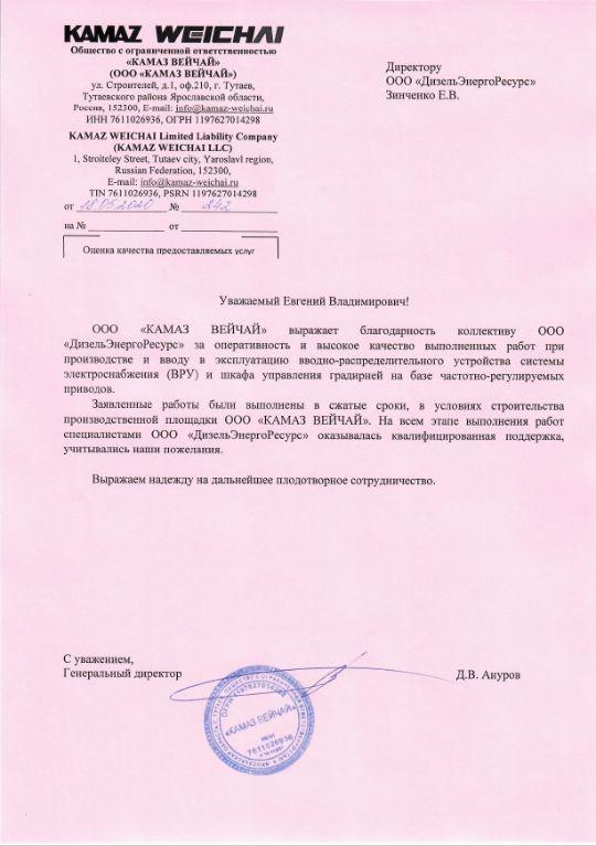 Отзыв ООО КАМАЗ Вейчай