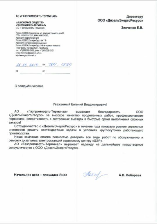 Отзыв ПАО Газпромнефть-Терминал