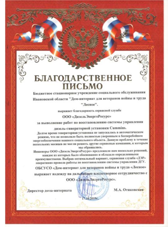 """Благодарность ООО """"ДизельЭнергоРесурс"""""""