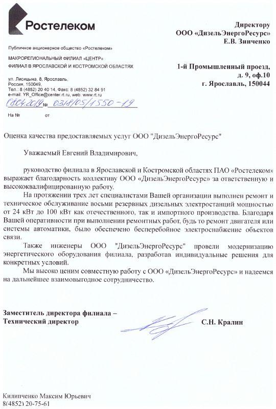 Отзыв ПАО Ростелеком
