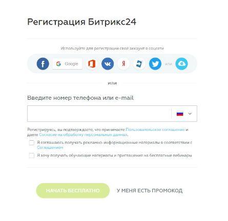 Регистрация Битрикс24