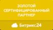 Софтсервис-КМВ - Золотой партнер Битрикс24