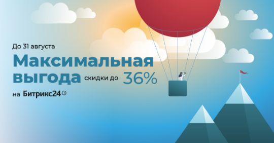 Максимальная выгода скидки до 36% на Битрикс24