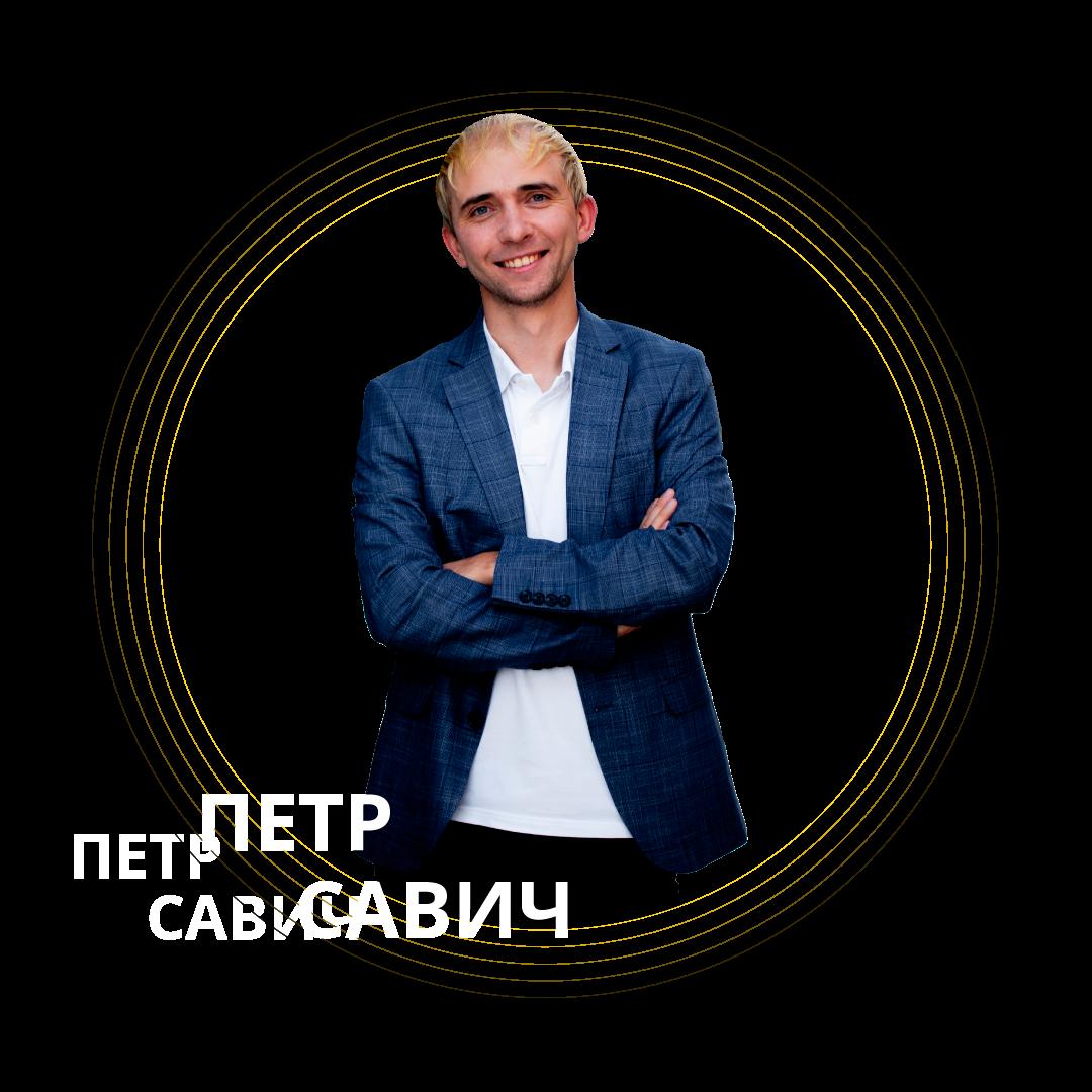 Петр Савич бизнес консультант