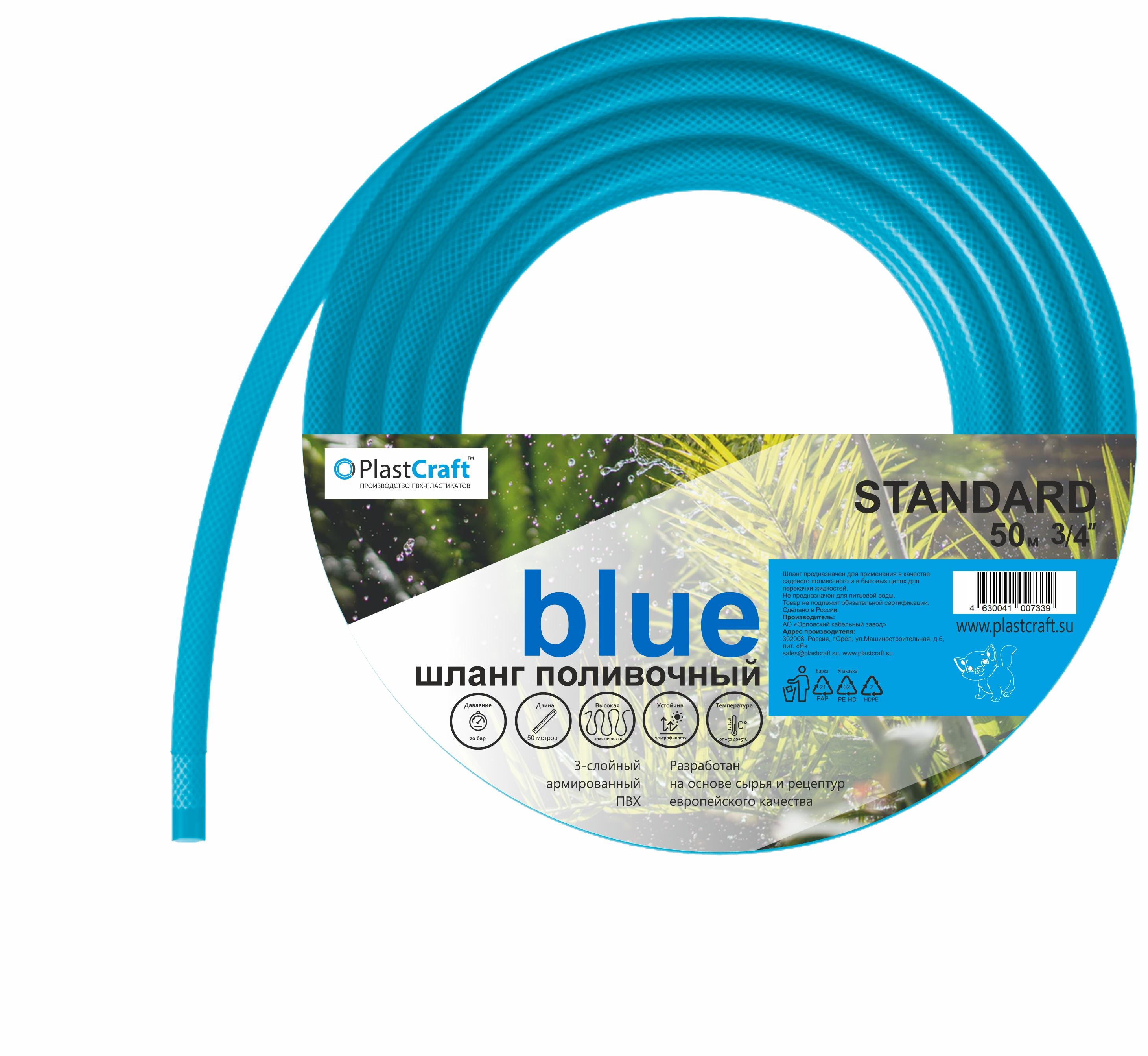 """картинка Шланг поливочный армированный 3 слойный ПВХ 1/2"""", 50 м, """"Standard-Blue"""" // PlastCraft от от PlastCraft"""