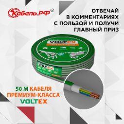 Кабель.РФ – официальный партнер завода, проводит КОНКУРС нашей продукции!