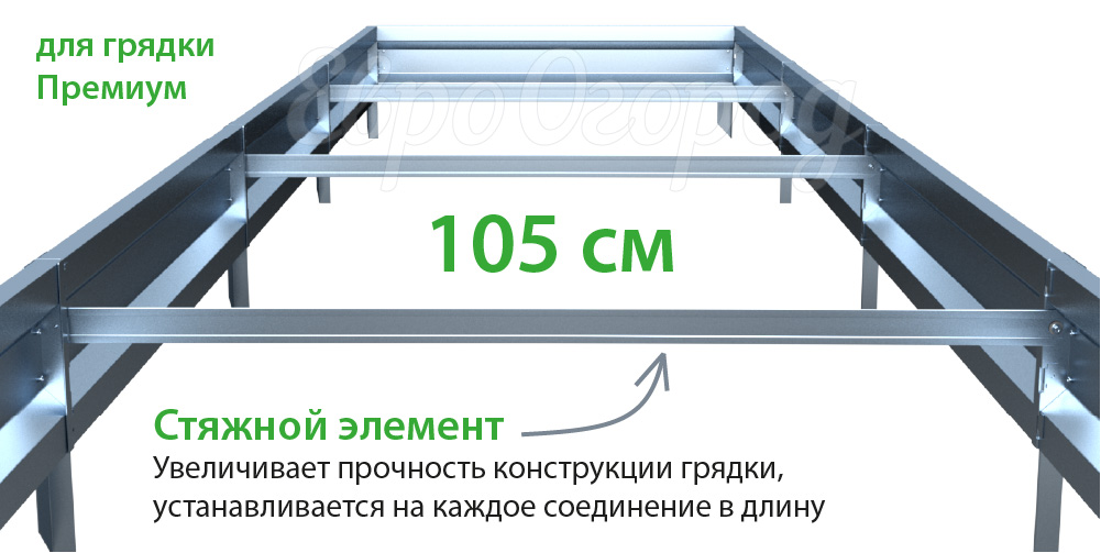 Стяжка для грядки 105 см