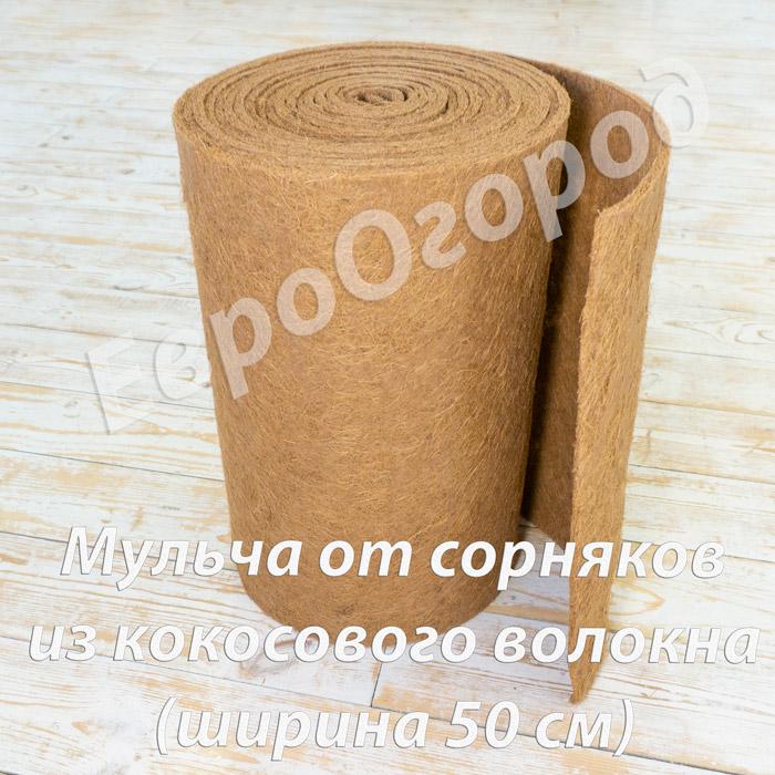 Мульча кокосовая в рулоне 0,5x10 м (от сорняков)