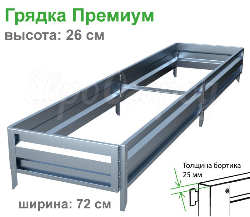 Грядка Премиум 0,72x1 м (высотой 26 см)