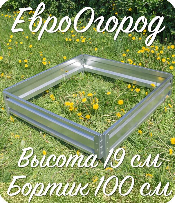Клумба квадратная - 105х105 см (высота 19 см, бортик 100 см, 25 мм)