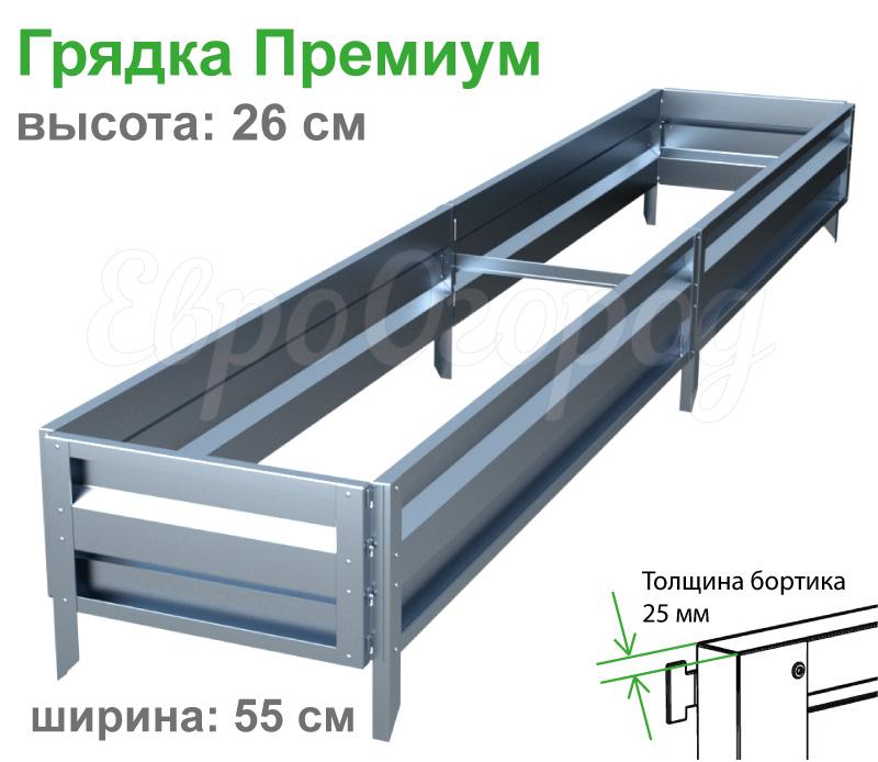 Грядка Премиум 0,55x1 м (высотой 26 см)