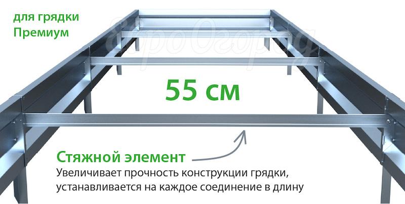 Стяжка 55 см для грядки Премиум