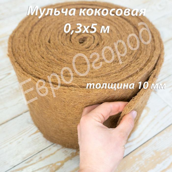 Мульча кокосовая в рулоне 0,3x5 м (от сорняков)