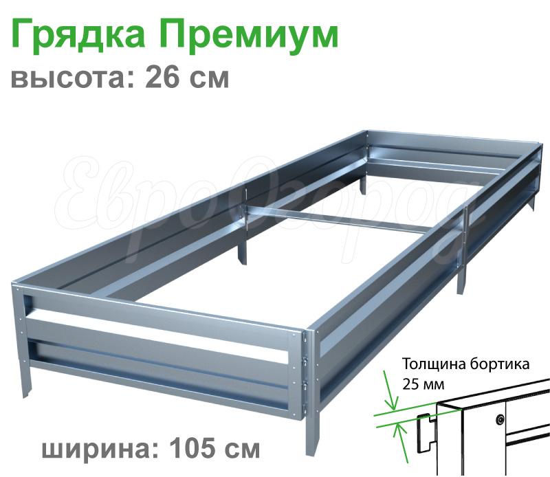 Грядка Премиум 1x1 м (высотой 26 см)